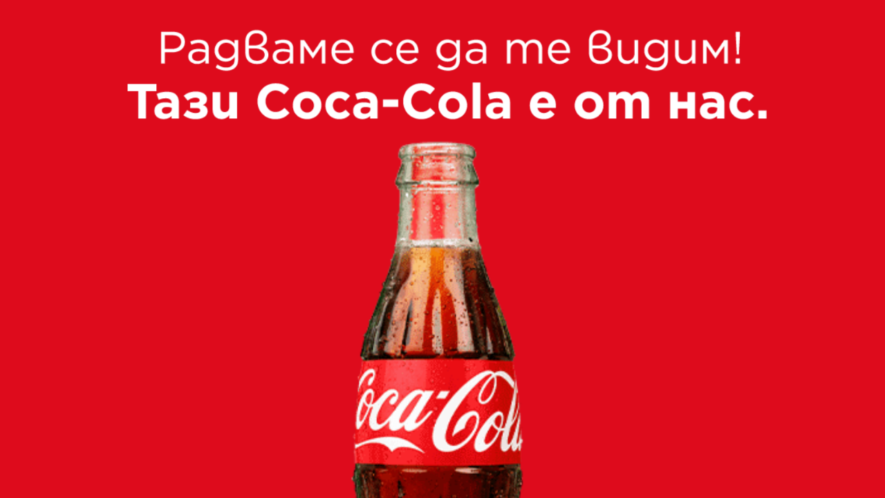 Get Your Coke